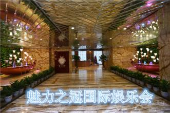 重庆市杨家坪魅力之冠娱乐会所