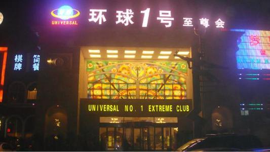 重庆环球一号夜总会